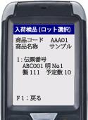 HALO検品システム画面 入荷検品(ロット選択)