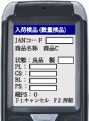 HALO検品システム画面 入荷検品(数量検定)